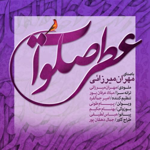 دانلود آهنگ جدید مهران میرزایی به نام عطر صلوات
