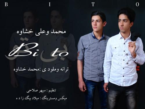 دانلود آهنگ جدید محمد و علی خشاوه به نام بی تو