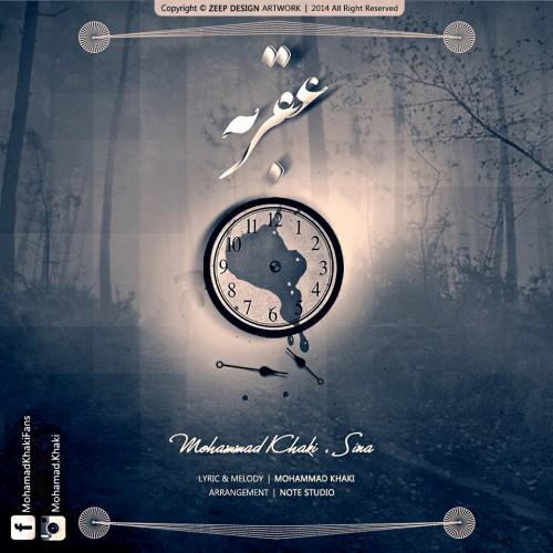 دانلود آهنگ جدید محمد خاکی و سینا به نام عقربه