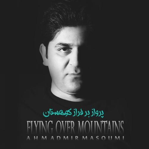 دانلود آهنگ جدید احمد میر معصومی به نام پرواز بر فراز کوهستان