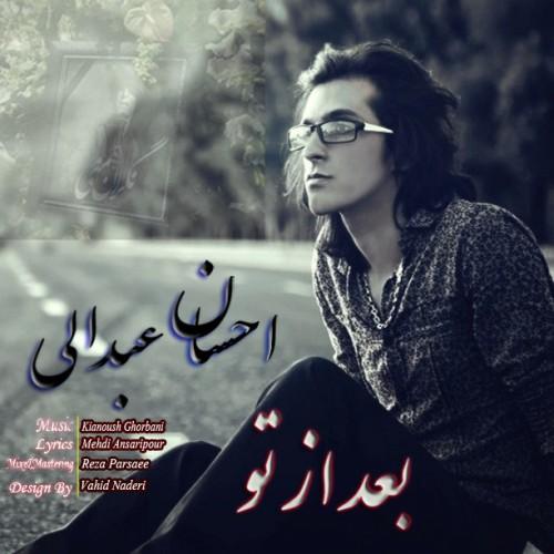 دانلود آهنگ جدید احسان عبدالی به نام بعد از تو