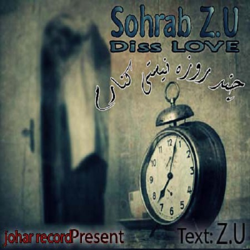 دانلود آهنگ جدید سهراب z.u و رضا حسین پور به نام چند روز نیستی کنارم