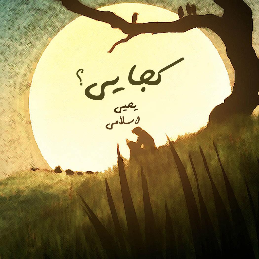 دانلود آهنگ جدید یحیی اسلامی به نام کجایی