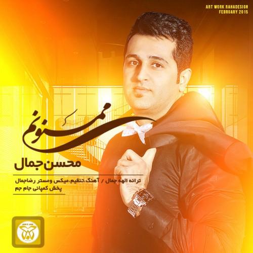 دانلود آهنگ جدید محسن جمال به نام ممنونم