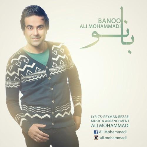 دانلود آهنگ جدید علی محمدی به نام بانو