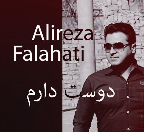 دانلود آهنگ جدید علیرضا فلاحتی به نام دوست دارم