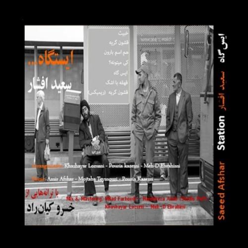 دانلود آلبوم جدید سعید افشار به نام ایستگاه