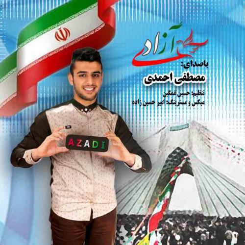 دانلود آهنگ جدید مصطفی احمدی به نام آزادی