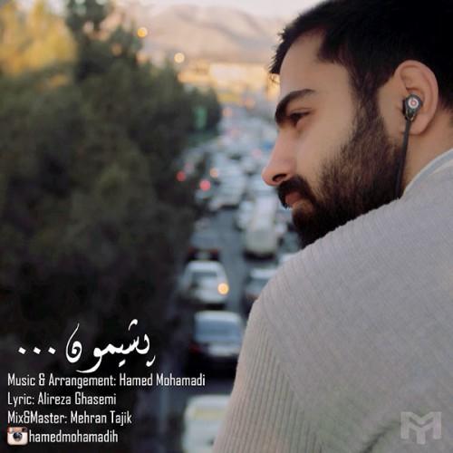 دانلود آهنگ جدید حامد محمدی به نام پشیمون