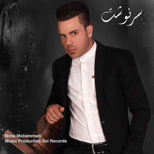 دانلود آهنگ جدید نیما محمدی به نام سرنوشت
