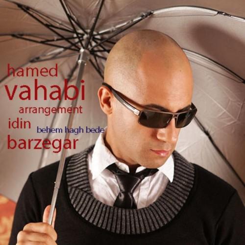 دانلود آهنگ جدید حامد وهابی به نام بهم حق بده