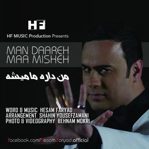دانلود آهنگ جدید حسام فریاد به نام من داره ما میشه