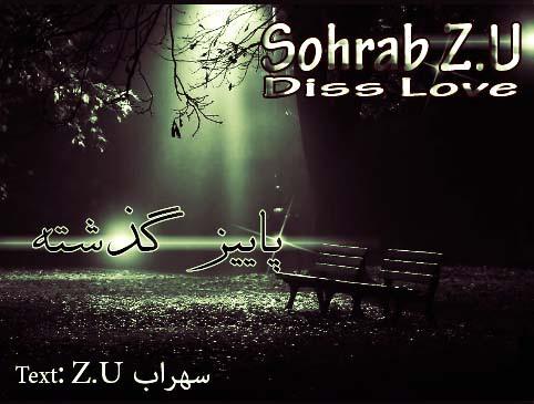 دانلود آهنگ جدید سهراب ZU به همراهی وحید محمدی به نام پاییز گذشته
