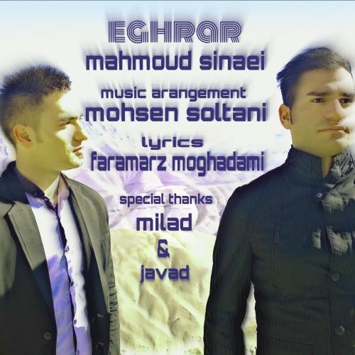 دانلود آهنگ جدید محمود سینایی به نام اقرار