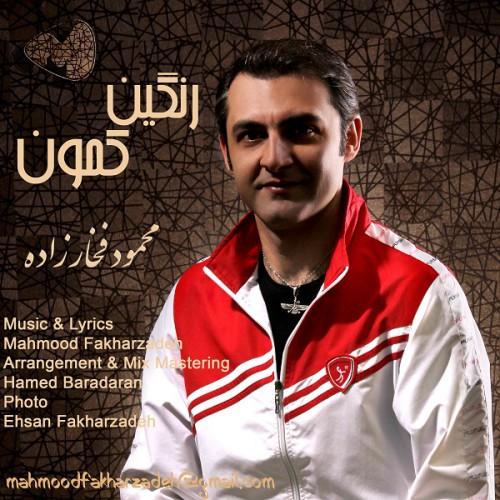 دانلود آهنگ جدید محمود فخار زاده به نام رنگین کمون