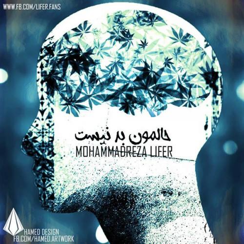 دانلود آهنگ جدید محمدرضا لایفر به نام حالمون بد نیست