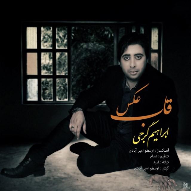 دانلود آهنگ جدید ابراهیم گرجی به نام قاب عکس