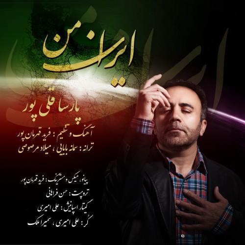 دانلود آهنگ جدید پارسا قلی پور به نام ایران من