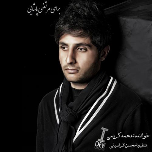 آهنگ جدید محمد کریمی به نام دل دنیا
