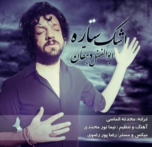 آهنگ جدید ابولفضل دهقان به نام اشک ستاره
