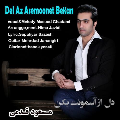 آهنگ جدید مسعود قدمی به نام دل از آسمونت بکن