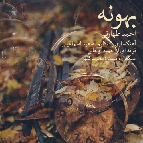 آهنگ جدید احمد طهارتی به نام بهونه