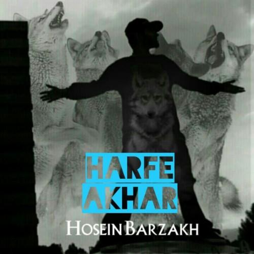 موزیک ویدیو جدید حسین برزخ به نام حرف آخر