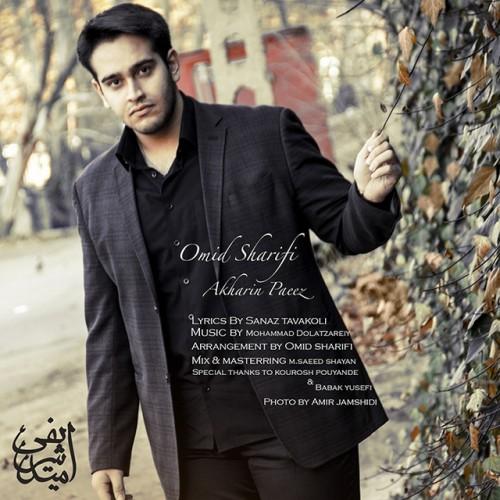آهنگ جدید امید شریفی به نام آخرین پاییز