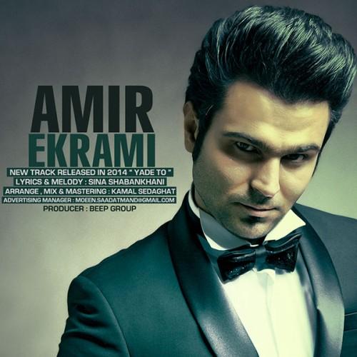 آهنگ جدید امیر اکرامی به نام یاد تو