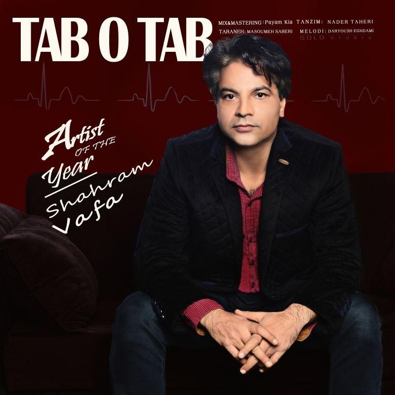 آهنگ جدید شهرام وفا به نام تب و تاب