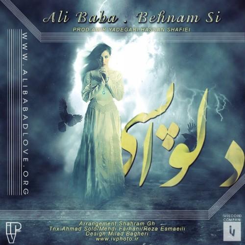 دانلود آهنگ جدید علی بابا به همراهی بهنام به نام دلواپسی