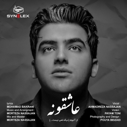 دانلود آهنگ جدید احمد رضا نساجان به نام عاشقونه