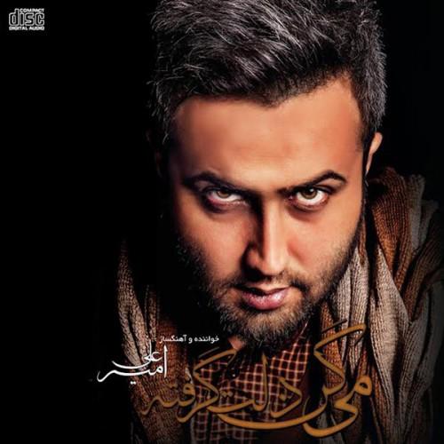 دانلود دموی آلبوم جدید امیر علی به نام میگن دلت گرفته