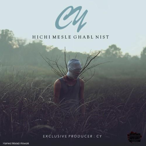 دانلود آلبوم جدید CY به نام هیچی مثل قبل نیست