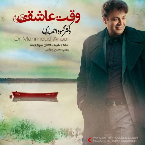 دانلود آهنگ جدید دکتر محمود انصاری به نام وقت عاشقی