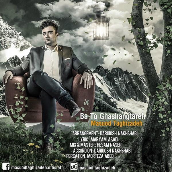 دانلود آهنگ جدید مسعود تقی زاده به نام با تو قشنگتره