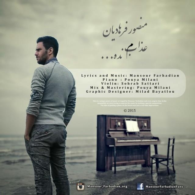 دانلود آهنگ جدید منصور فرهادیان به نام عذابم نده
