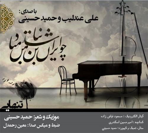 دانلود آهنگ جدید حمید حسینی و علی عندلیب به نام تنهایی