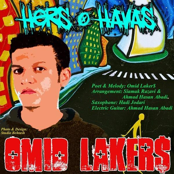 آهنگ جدید امید لیکرز به نام حرص و هوس