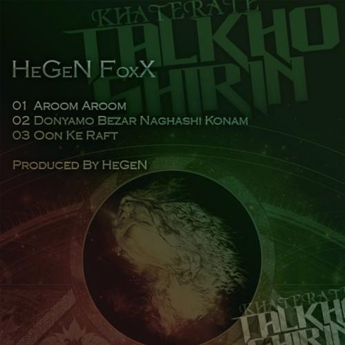 دانلود آلبوم جدید Hegen به نام خاطرات تلخ و شیرین
