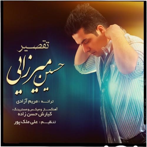 دانلود آهنگ جدید حسین میرزایی به نام تقصیر