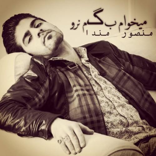 دانلود آهنگ جدید منصور مندا به نام میخوام بگم نرو