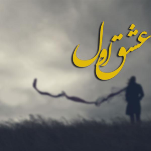 دانلود آهنگ جدید میلاد راستاد و وحید محمدی به نام عشق اول