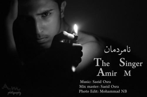 دانلود آهنگ جدید Amir-M به نام نا مردمان