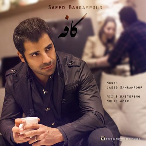 دانلود آهنگ جدید سعید بهرام پور به نام کافه