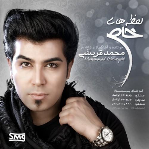 دانلود آلبوم جدید محمد قریشی به نام لحظه های خاص