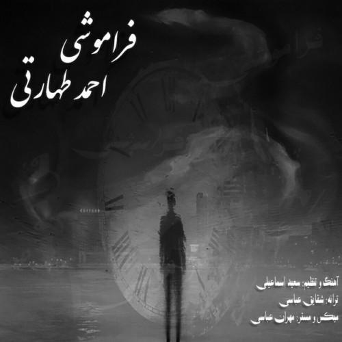 دانلود آهنگ جدید احمد طهارتی به نام فراموشی
