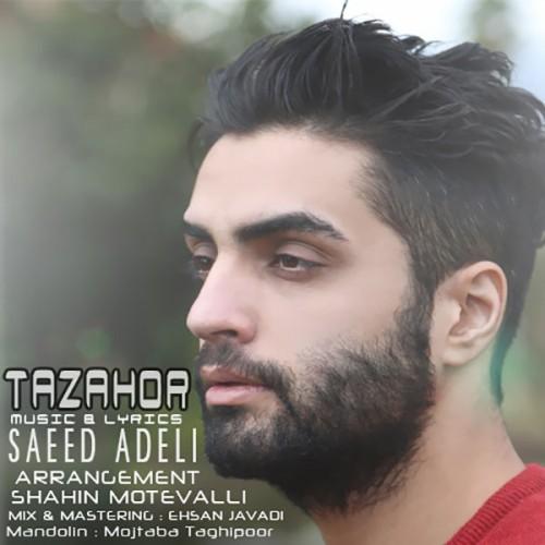 دانلود آهنگ جدید سعید عادلی به نام تظاهر
