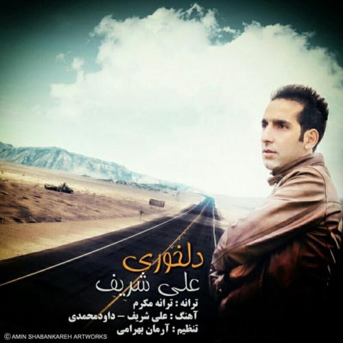 دانلود آهنگ جدید علی شریف به نام دلخوری