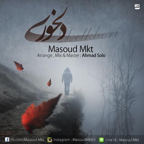 دانلود آهنگ جدید مسعود ام کی تی به نام دلخوری